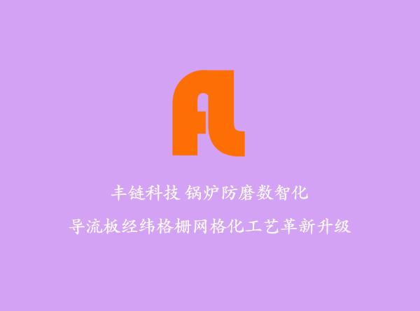 导流板防磨项目案例:四川乐山和邦
