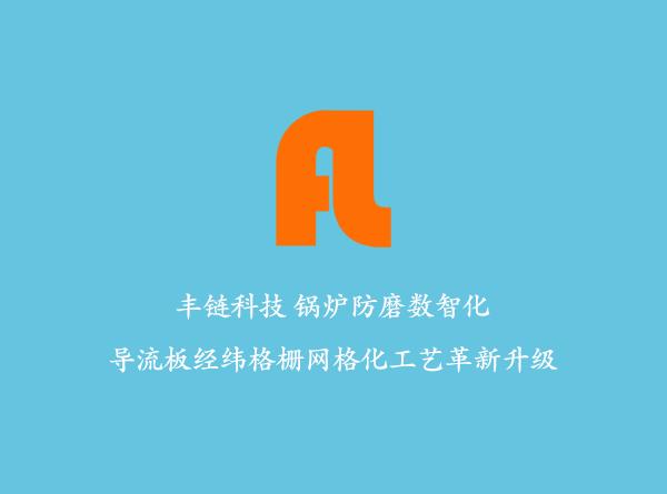 导流板防磨项目案例:佳木斯某热电厂